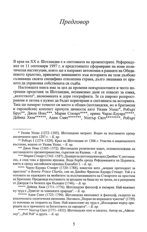 istorija-na-shotlandija-5 - 6