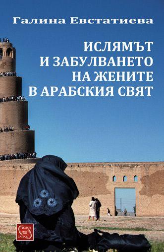 Ислямът и забулването на жените в арабския свят - 1