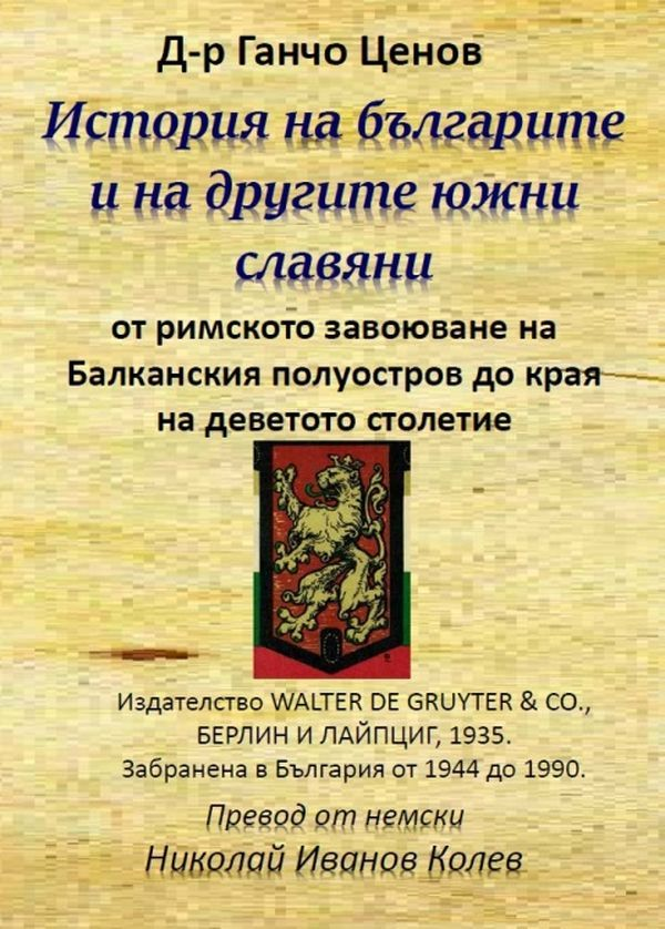 История на българите и на другите южни славяни от римското завоюване на Балканския полуостров до края на деветото столетие - 1
