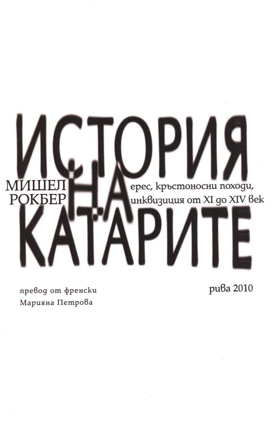 istorija-na-katarite-1 - 2