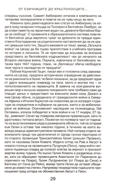 istorija-na-stranite-ot-beniljuks-9 - 10