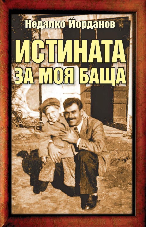 Истината за моя баща - 1