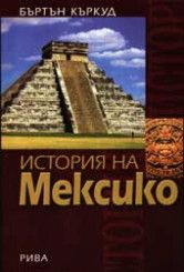 История на Мексико - 1