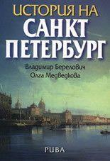 История на Санкт Петербург - 1