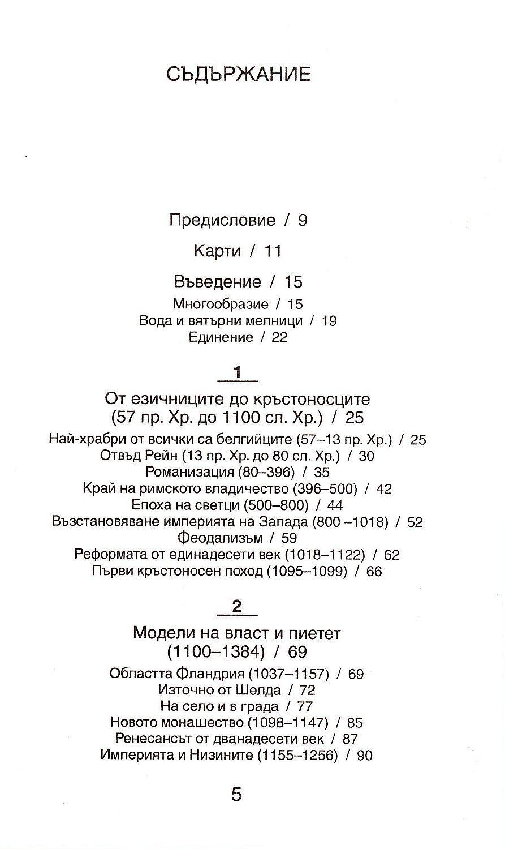 istorija-na-stranite-ot-beniljuks-2 - 3
