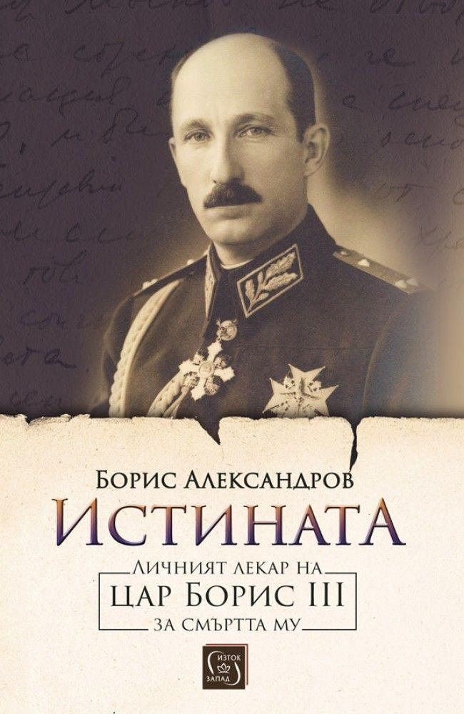 Истината. Личният лекар на цар Борис III за смъртта му - 1