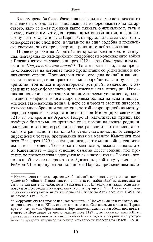 istorija-na-katarite-8 - 9
