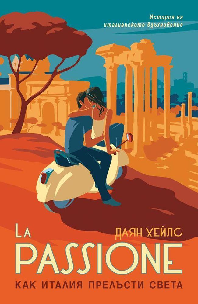 La Passione. Как Италия прелъсти света - 1