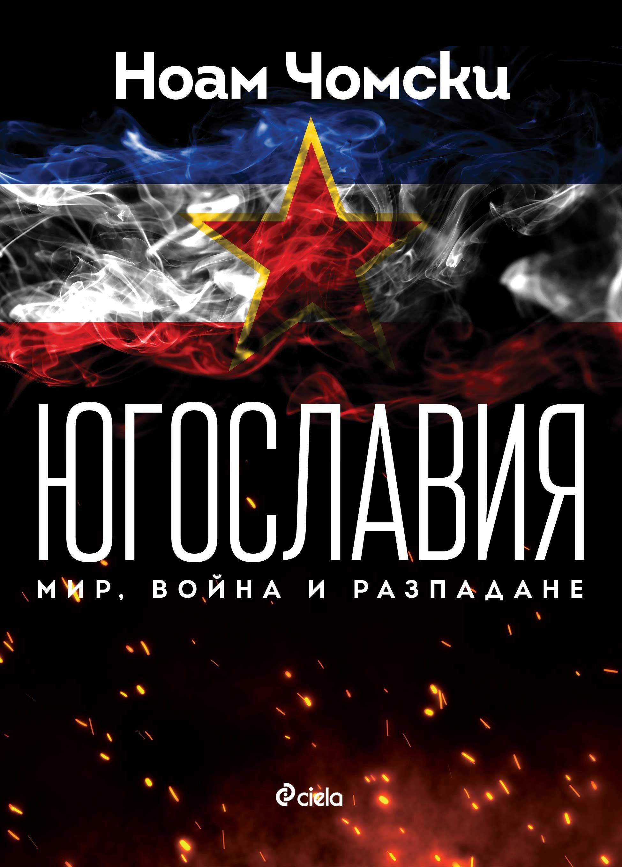 Югославия. Мир, война, разпадане - 1