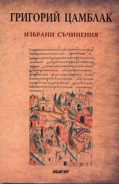Избрани съчинения - 1