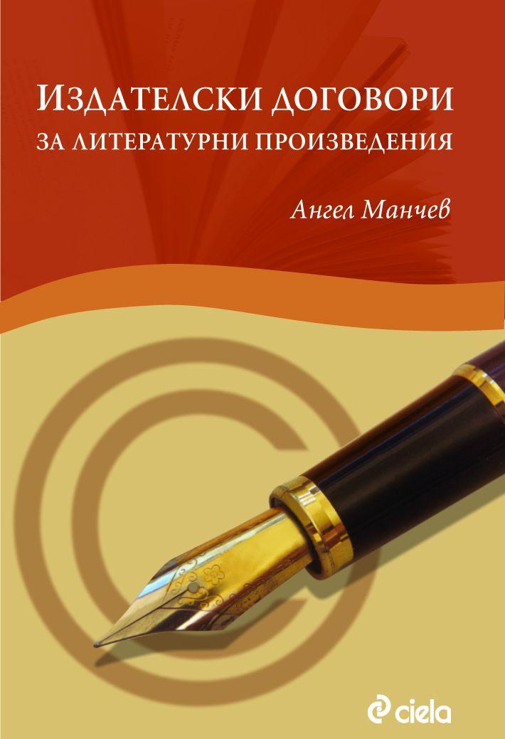 Издателски договори за литературни произведения - 1