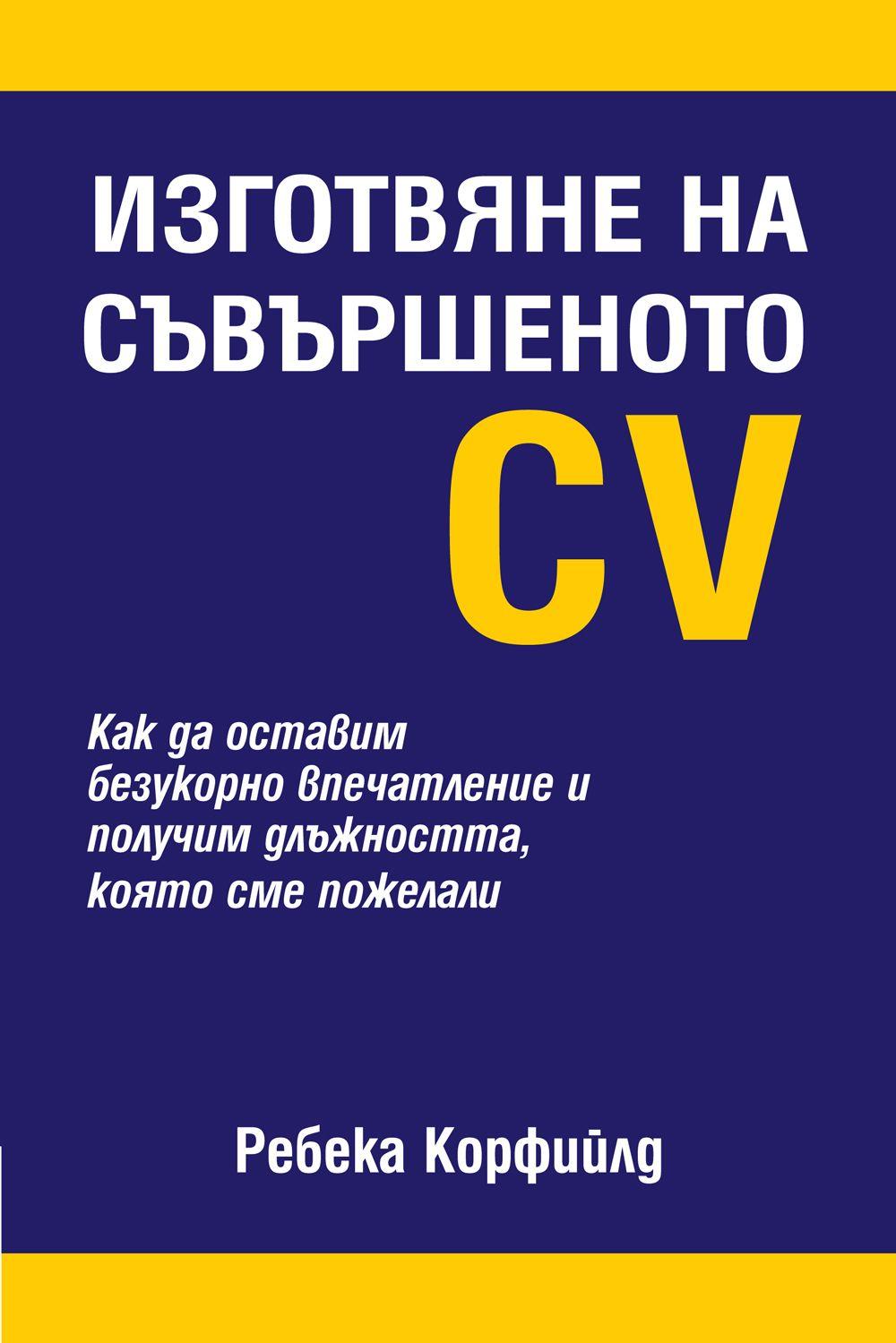 Изготвяне на съвършеното CV (твърди корици) - 1