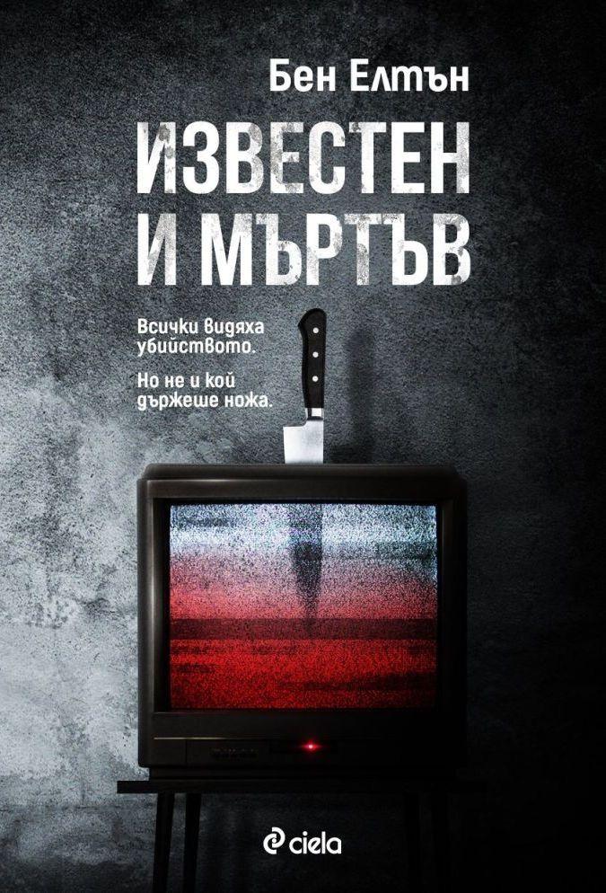 izvesten-i-martav - 2