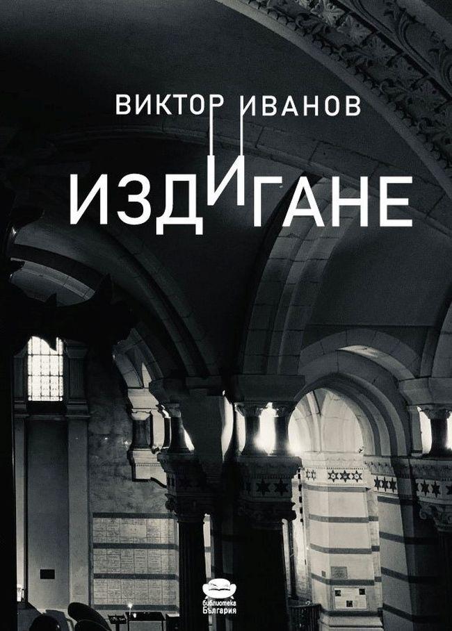 Издигане - 1