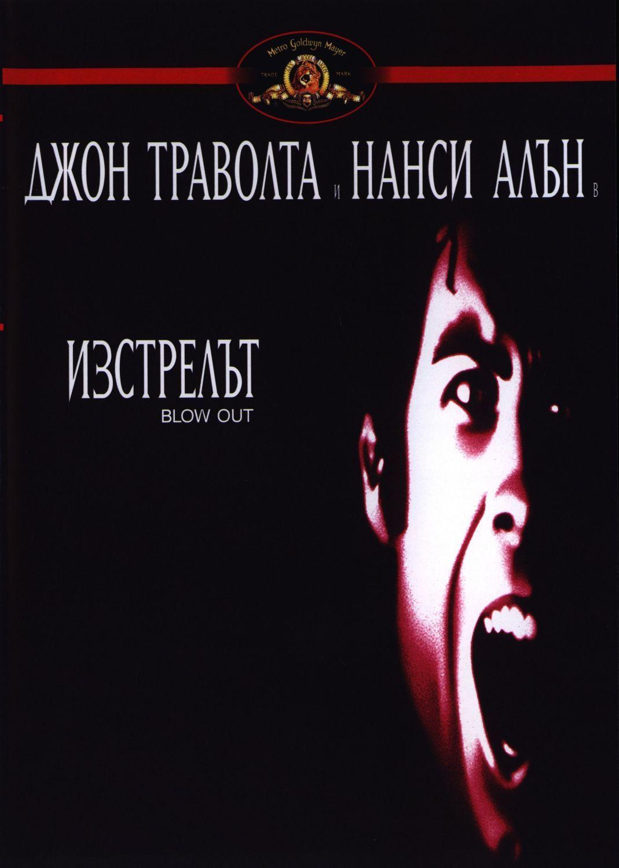 Изстрелът (DVD) - 1