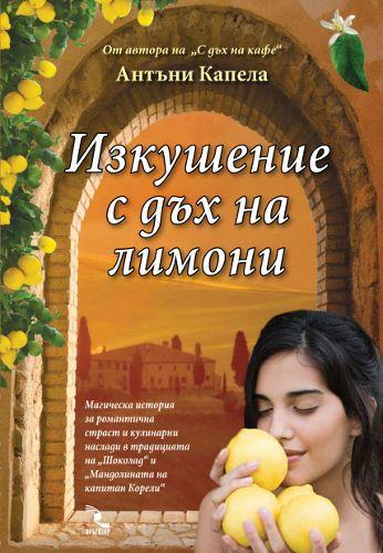 Изкушение с дъх на лимони - 1
