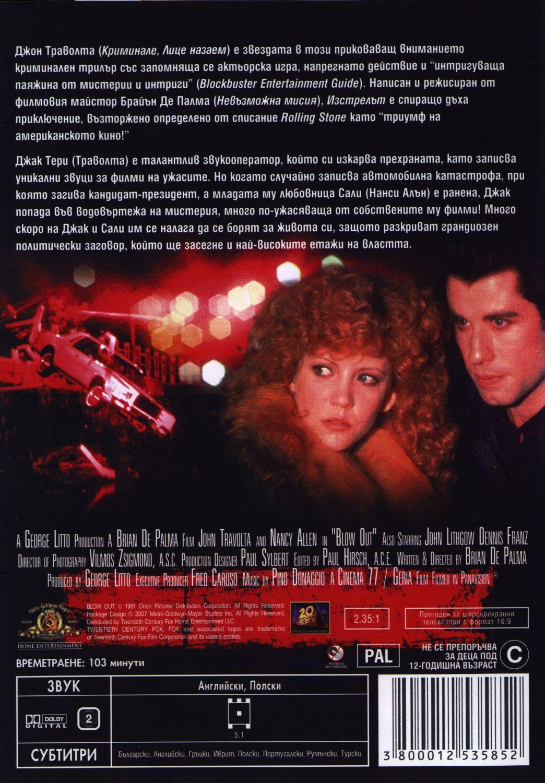 Изстрелът (DVD) - 2