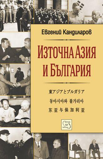 iztochna-aziya-i-balgariya - 1
