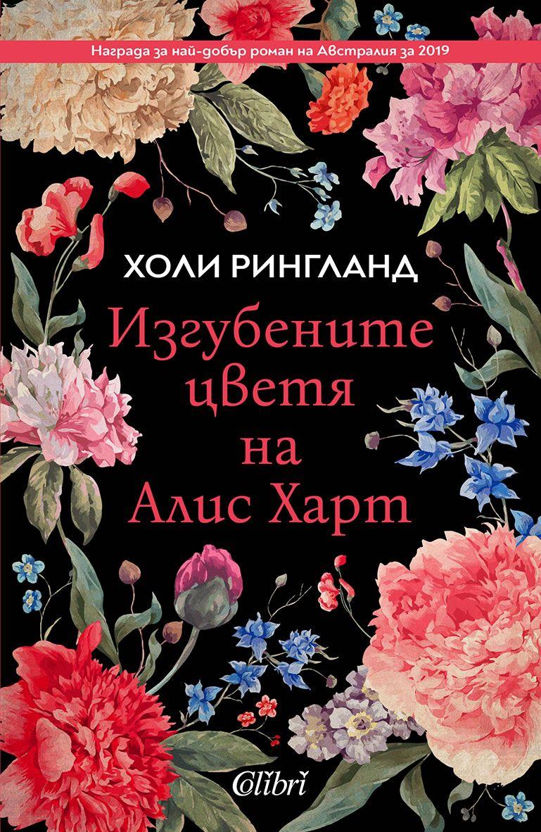 Изгубените цветя на Алис Харт - 1