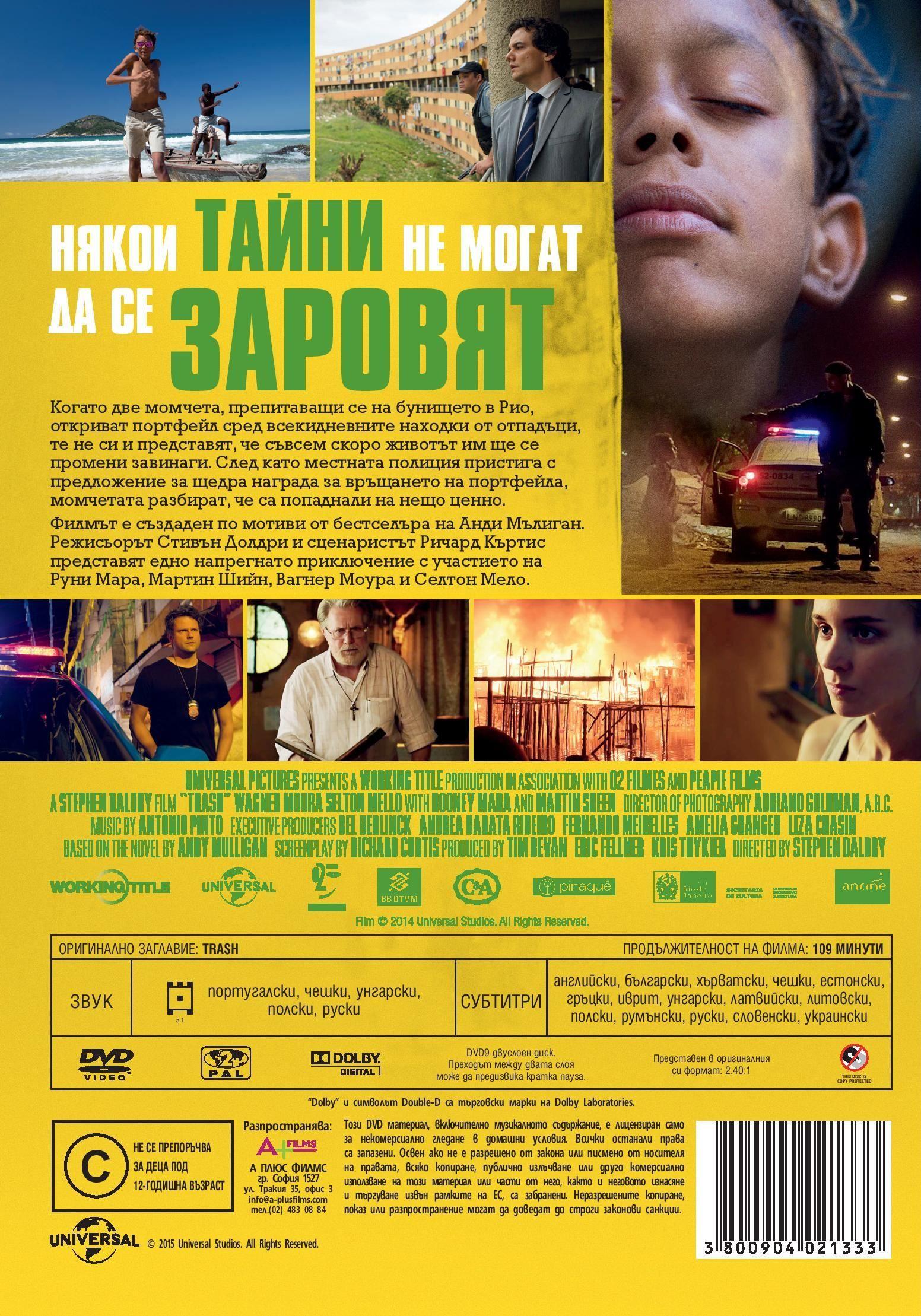Измет (DVD) - 3