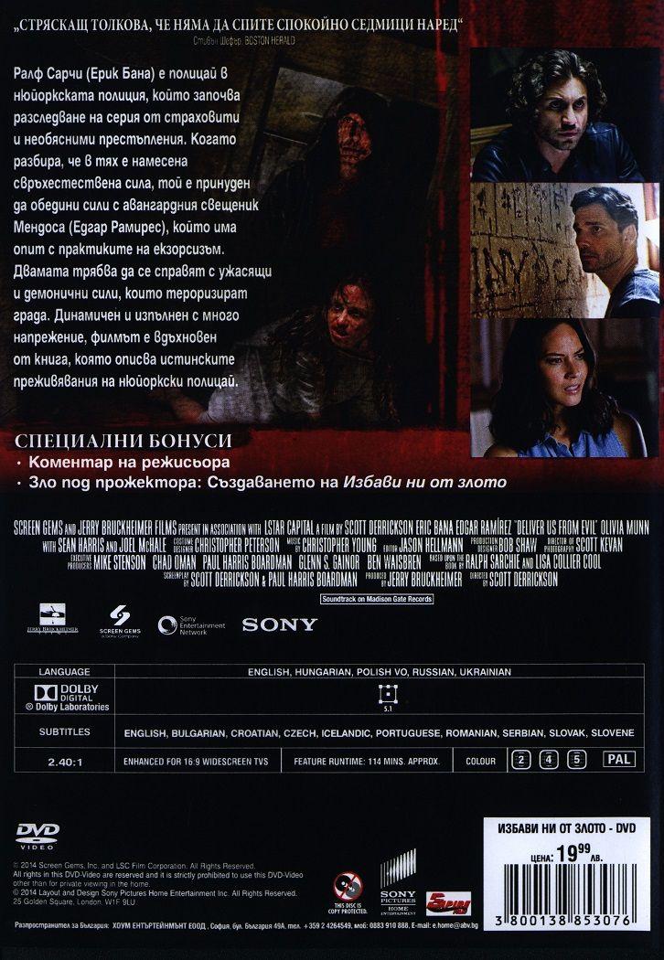 Избави ни от злото (DVD) - 3