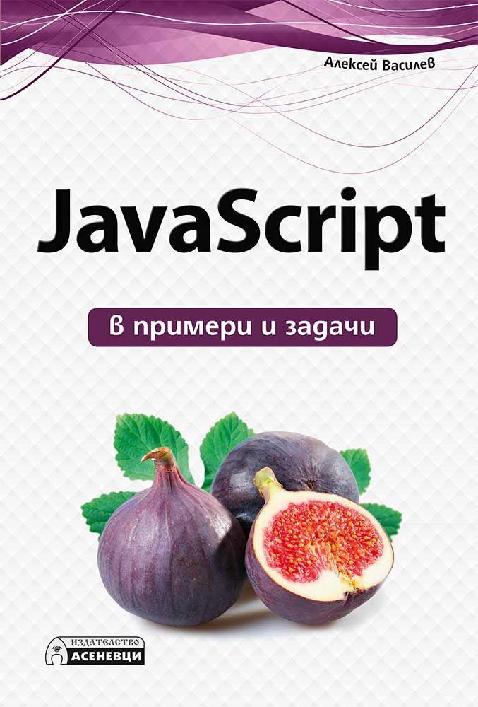JavaScript в примери и задачи - 1