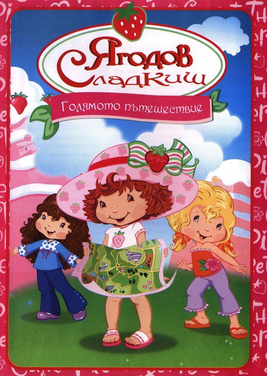 Ягодов Сладкиш: Голямото пътешествие (DVD) - 1
