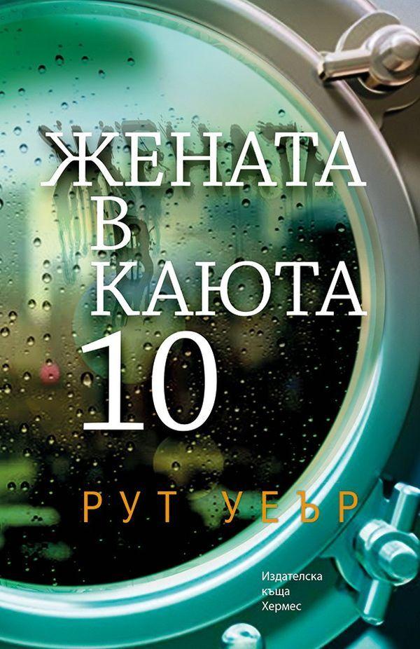 zhenata-v-kajuta-10 - 1