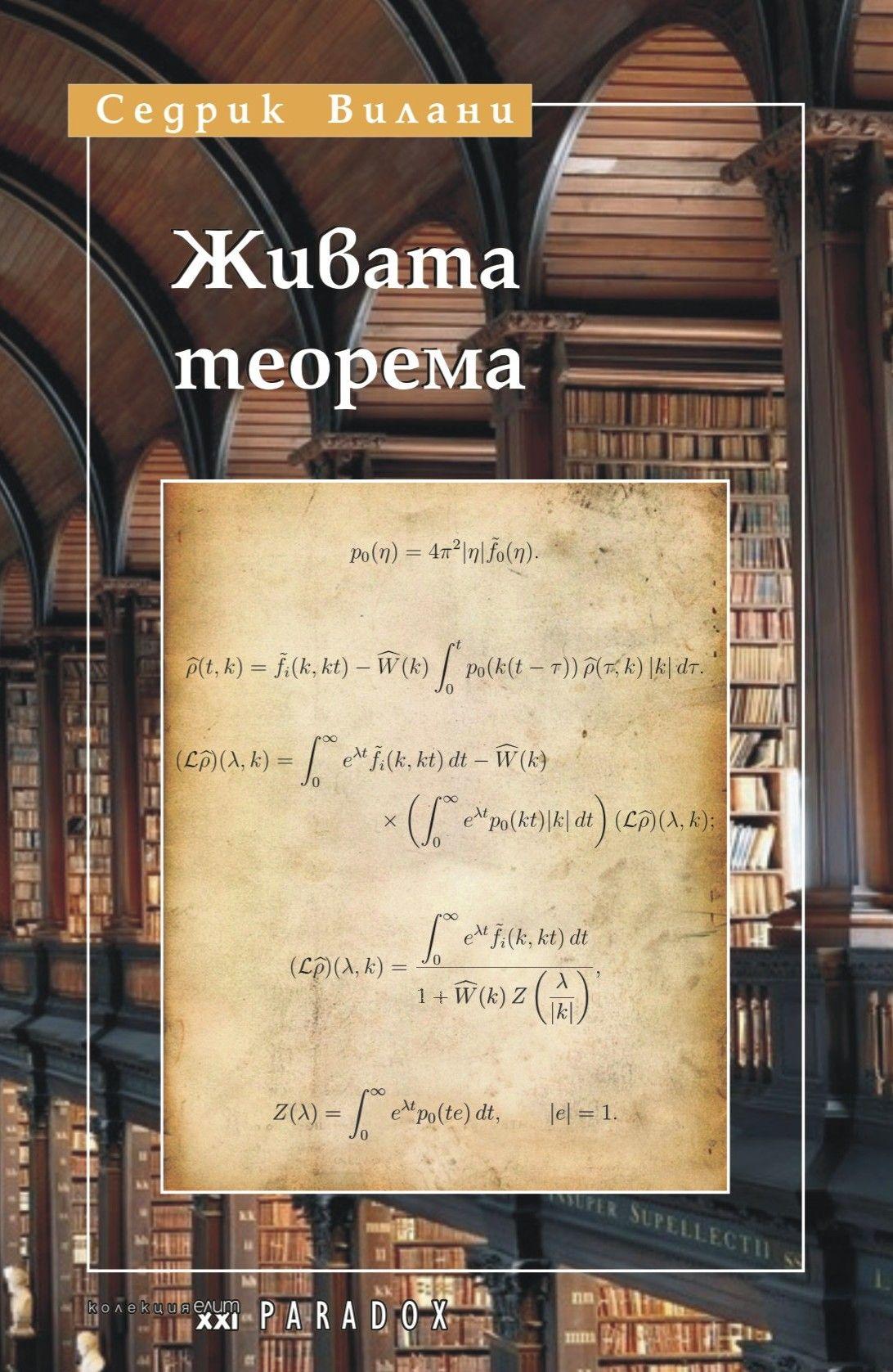 Живата теорема - 1