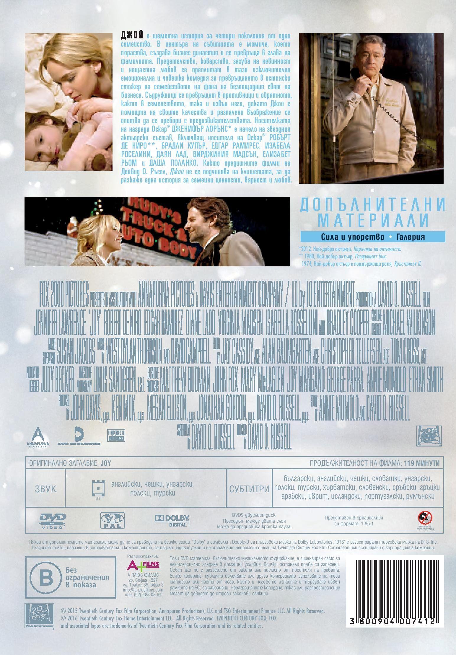 Джой (DVD) - 3