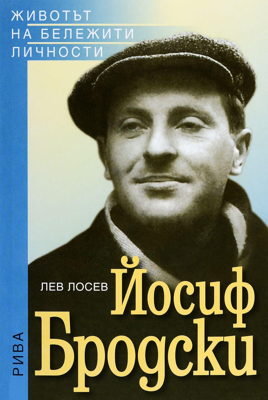 kolektsiya-ruski-pisateli-2-yosif-brodski-nabokov - 1