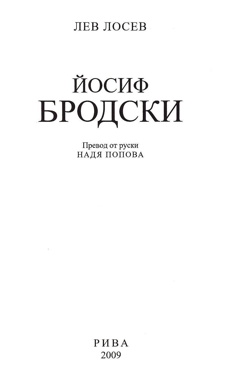 josif-brodski-3 - 4