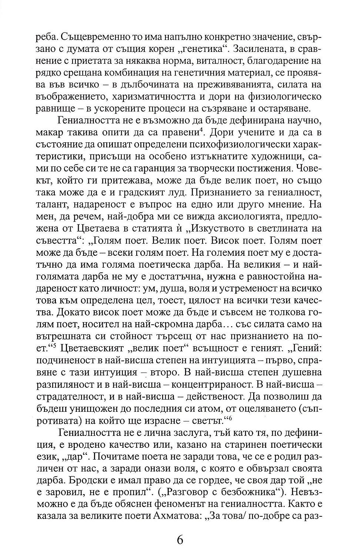 josif-brodski-5 - 6