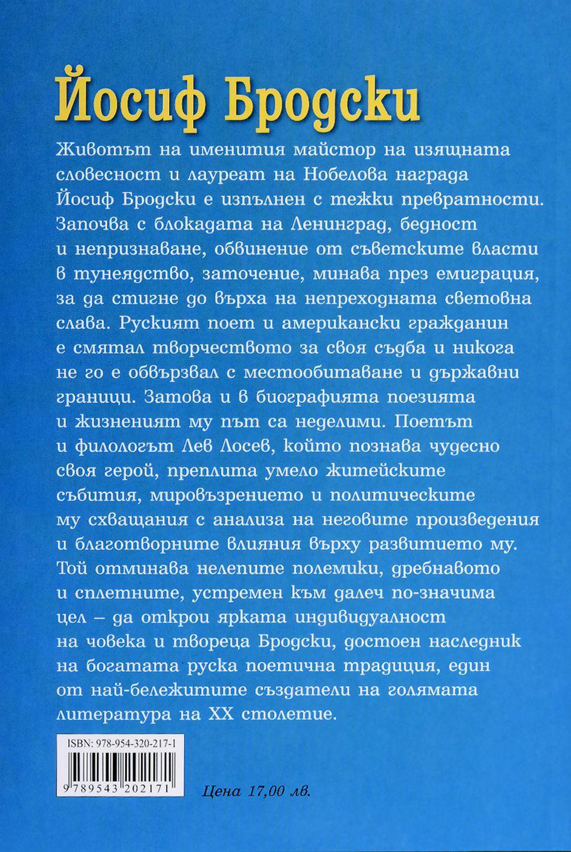 kolektsiya-ruski-pisateli-2-yosif-brodski-nabokov-1 - 2