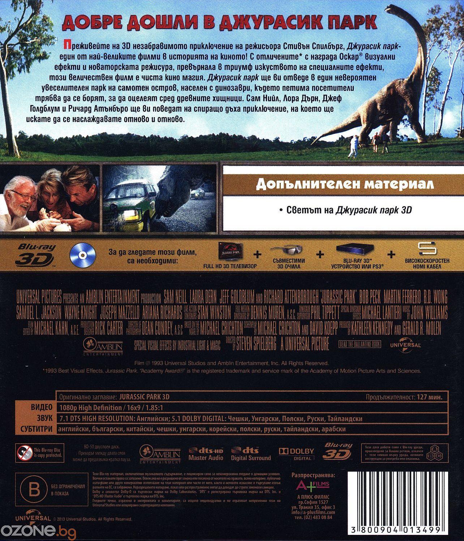 Джурасик парк 3D (Blu-Ray) - 2