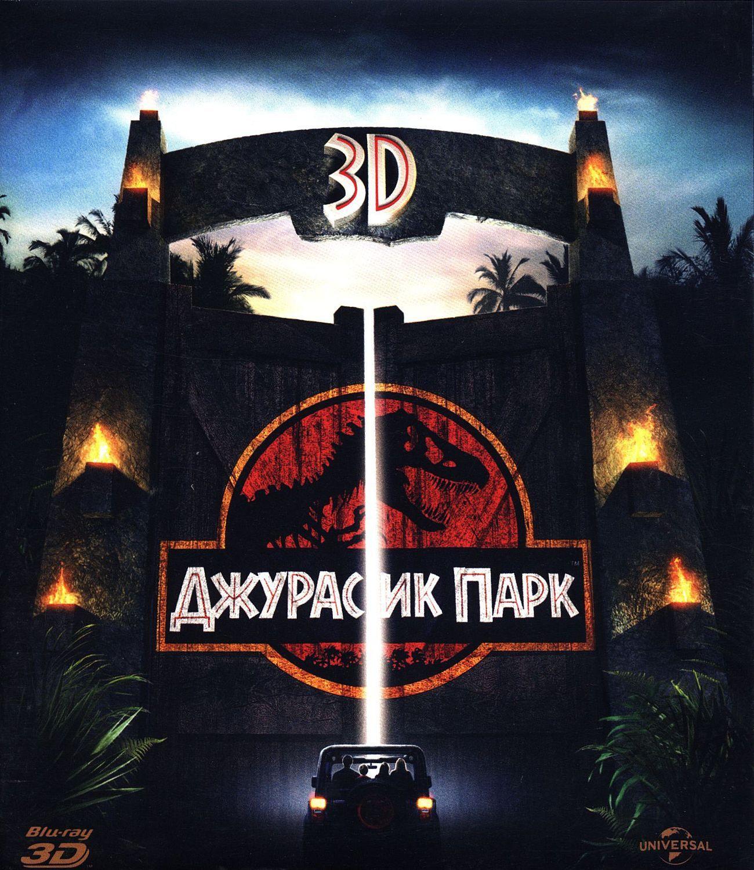 Джурасик парк 3D (Blu-Ray) - 1