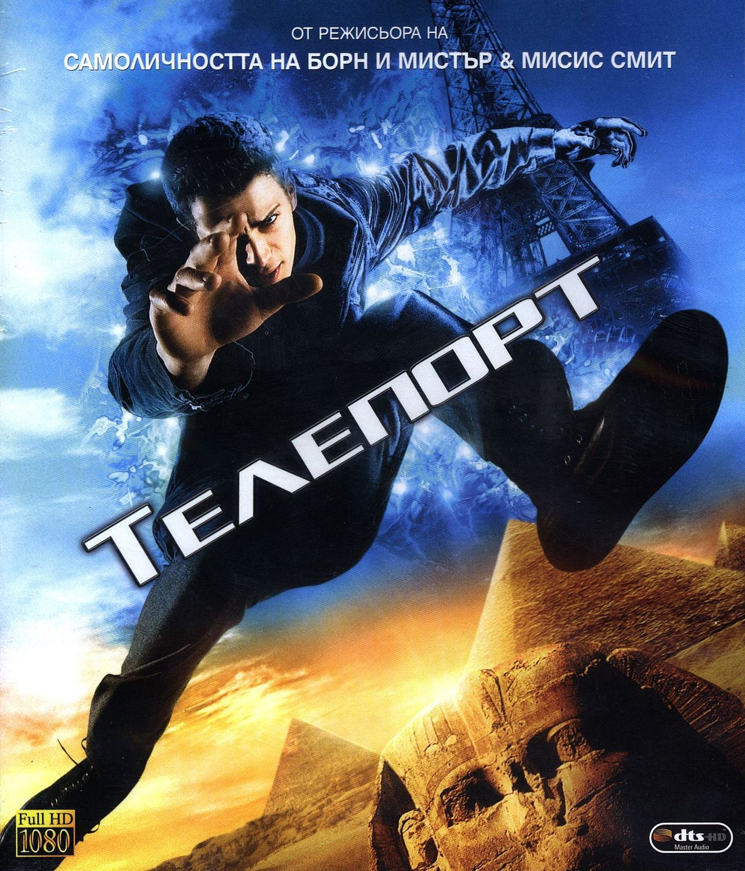 Телепорт (Blu-Ray) - 1