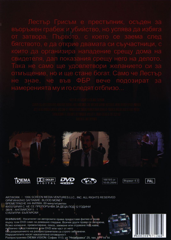 Кървави пари (DVD) - 2