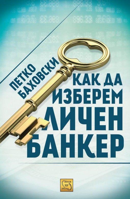 Как да изберем личен банкер - 1