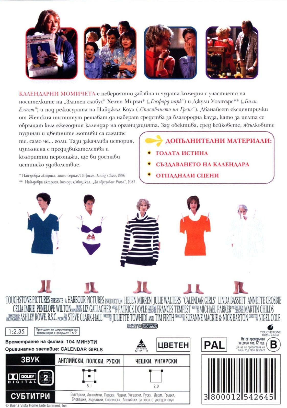 Календарни момичета (DVD) - 2