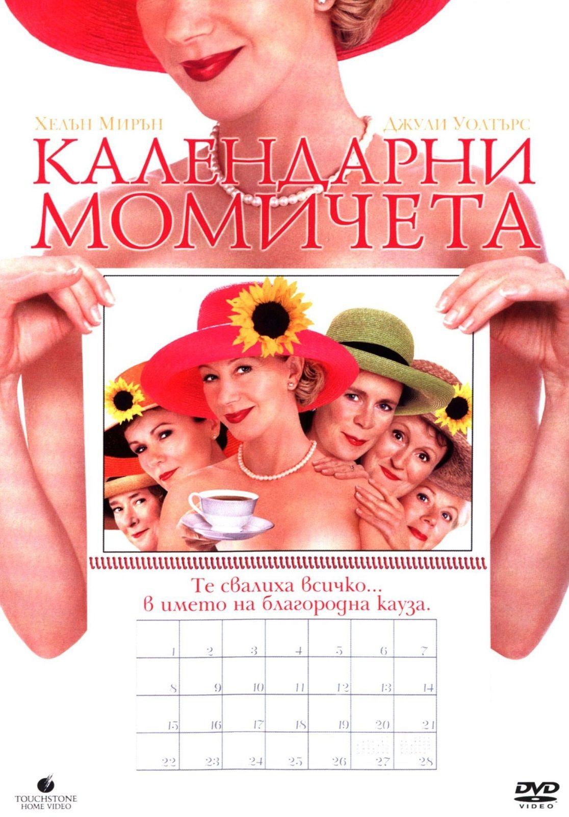 Календарни момичета (DVD) - 1
