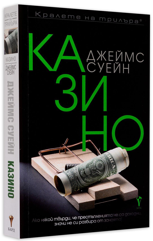 Казино - 3