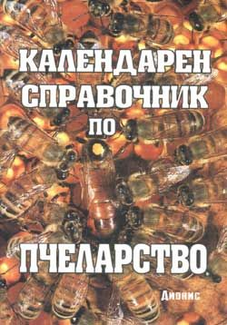 Календарен справочник по пчеларство - 1