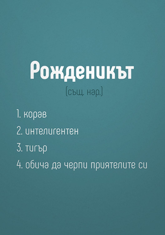 Картичка Мазно.бг - Рожденикът - 1