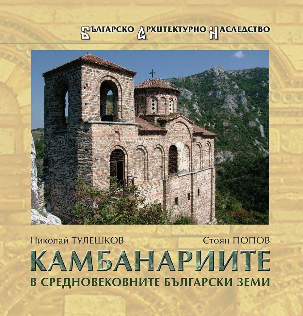 Камбанариите в средновековните български земи - 1
