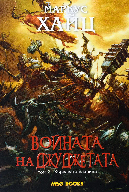 Кървавата планина (Войната на джуджетата 2) - 1