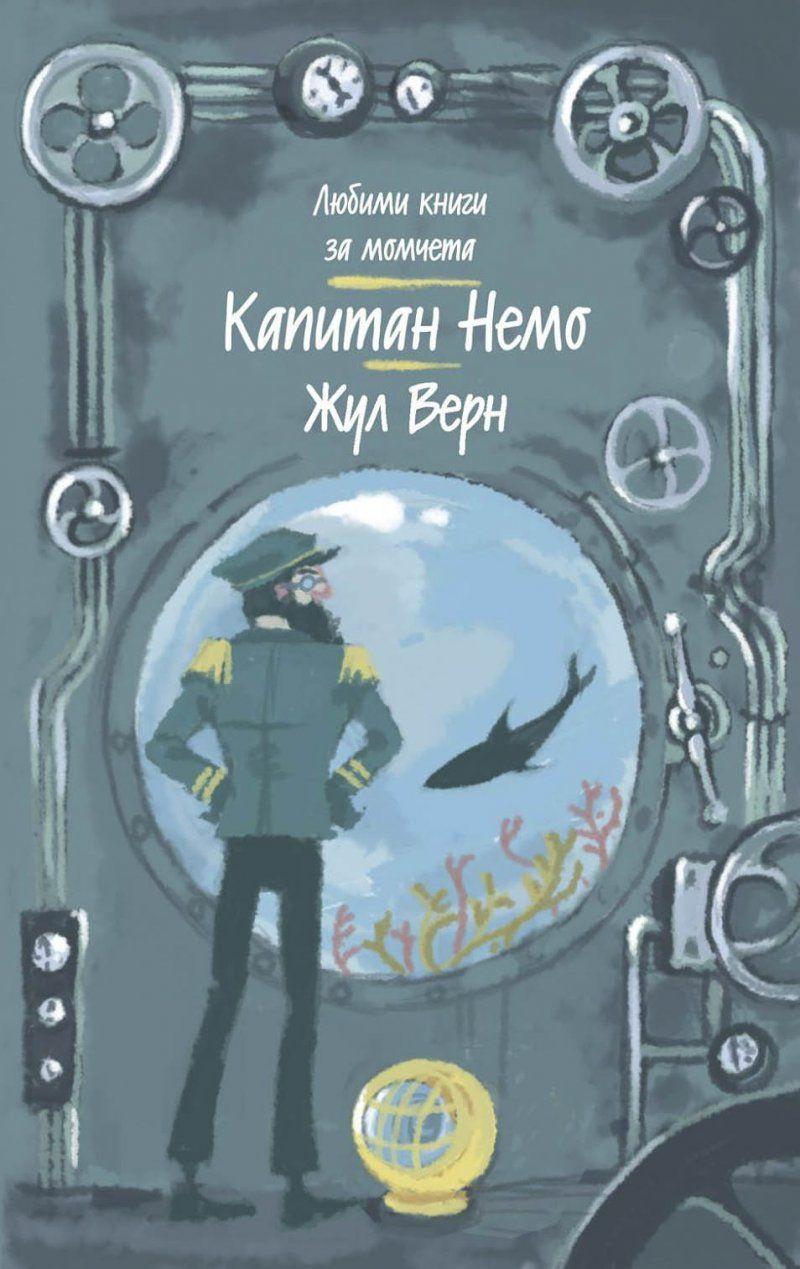 Капитан Немо (Любими книги за момчета 2) - 1
