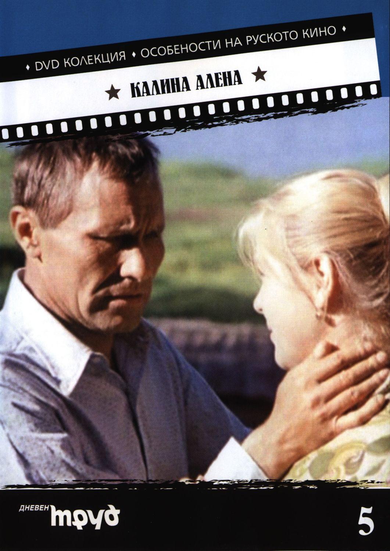 Калина Алена (DVD) - 1