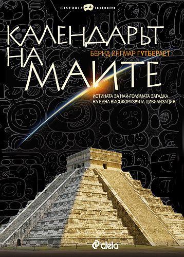 Календарът на маите - 1
