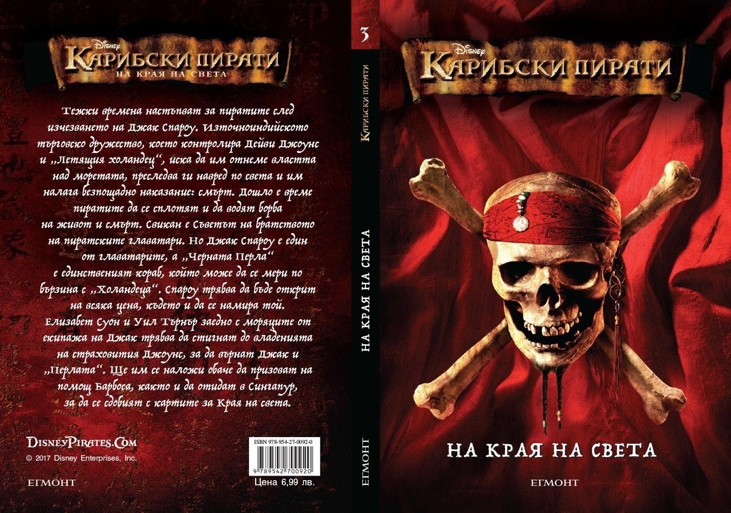 Карибски пирати: На края на света - 2